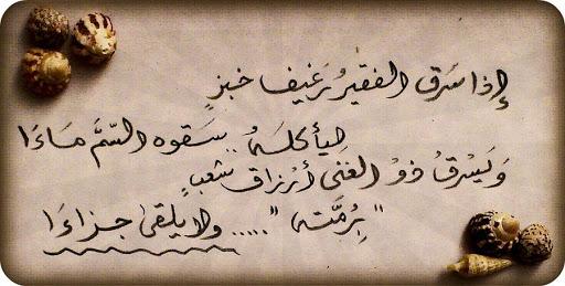 صورة شير احلي بوستات علي الفيس , كلمات قويه لها معنى 4806 9