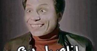 صورة اضحك معانا , كلمات مصرية مضحكة