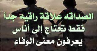صورة صديقتي ما احلاكي , كلمات عن الصديقة الوفية