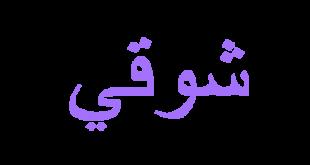 صورة ماتجو نعرف المعني المختلف ل اسم شوقي , ما معنى اسم شوقى