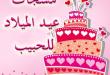 صورة عيد ميلادك السنة دي مختلف عن كل سنة , رسائل عيد ميلاد مصريه