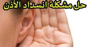 صورة تعالو نعرف ازاي نعالج مشكلة انسداد الاذن , علاج انسداد الاذن اليسرى