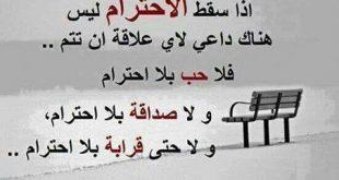 صورة احترمني هاحترمك , كلام عن عدم الاحترام