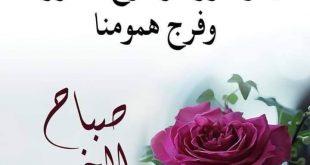 صورة صباح مغلف بذكر الرحمن , صباح الخير دينية