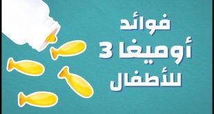 صورة الفوائد السحرية للاوميجا 3 , فوائد اوميغا 3 للاطفال