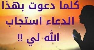 صورة كلمات طالبك يارب 602 11 310x165