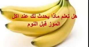 اكل الموز قبل النوم