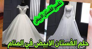تفسير حلم فستان زفاف ابيض للعزباء