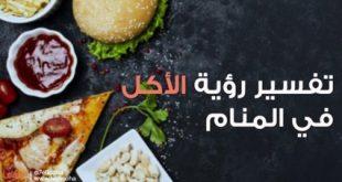 تفسير اكل الطعام في المنام