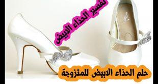 تفسير الحذاء الابيض