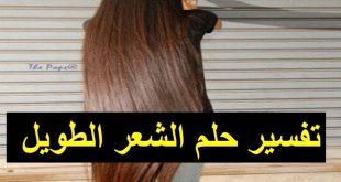 الشعر الطويل في المنام