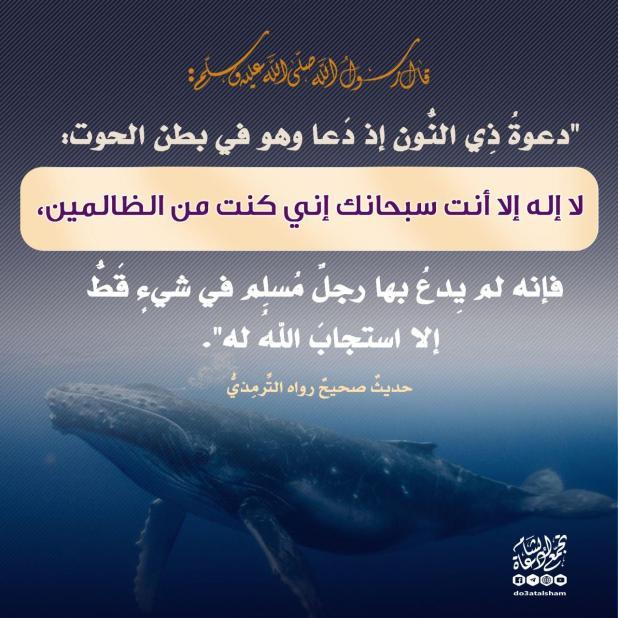 صورة دعاء ذي النون,عايز تعرف وتفهم ادعيه دينيه 2808 2