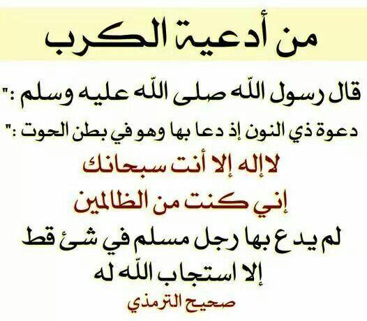 صورة دعاء ذي النون,عايز تعرف وتفهم ادعيه دينيه 2808 3
