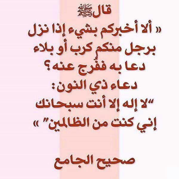 صورة دعاء ذي النون,عايز تعرف وتفهم ادعيه دينيه 2808 4